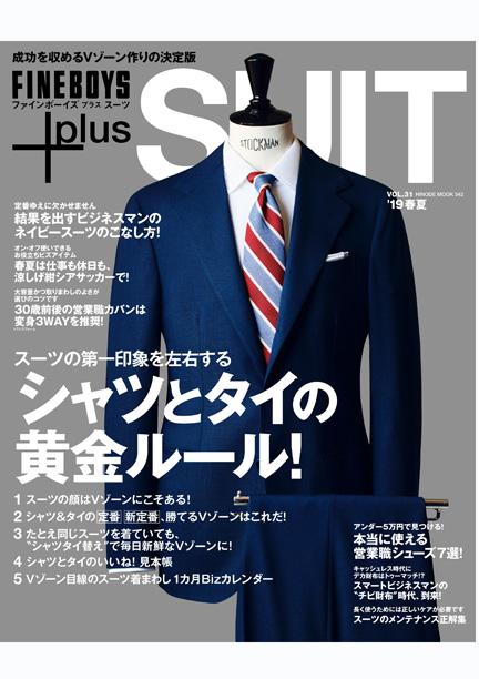 FINEBOYS plus SUIT Vol.31 '19春夏号