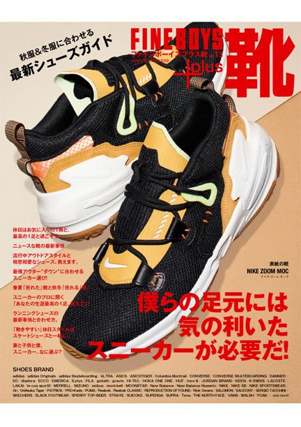FINEBOYS+plus 靴vol.13発売中!