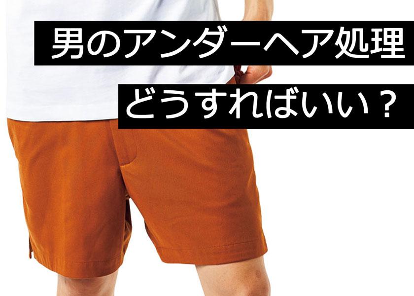 https://cdn.fineboys-online.jp/thegear/content/theme/img/org/article/2693/main.jpg?t=1590040258