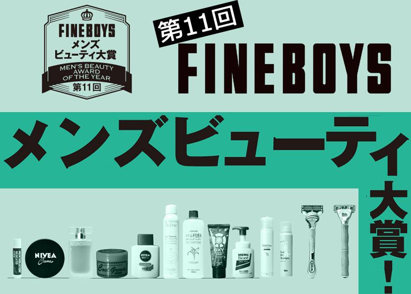 https://cdn.fineboys-online.jp/thegear/content/theme/img/org/article/2808/main.jpg?t=1594110100