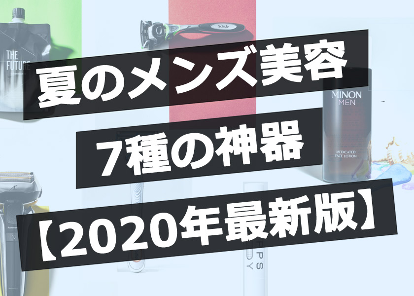 https://cdn.fineboys-online.jp/thegear/content/theme/img/org/article/2836/main.jpg?t=1595311983