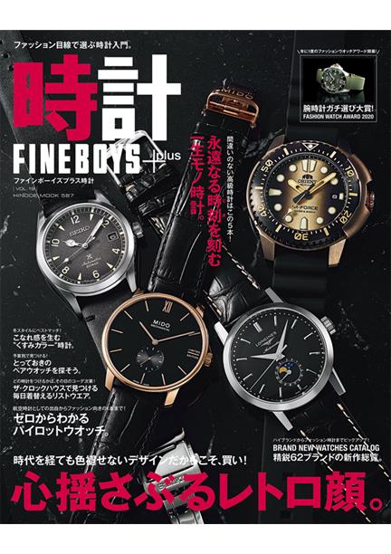 FINEBOYS FINEBOYS+plus 時計 Vol.19