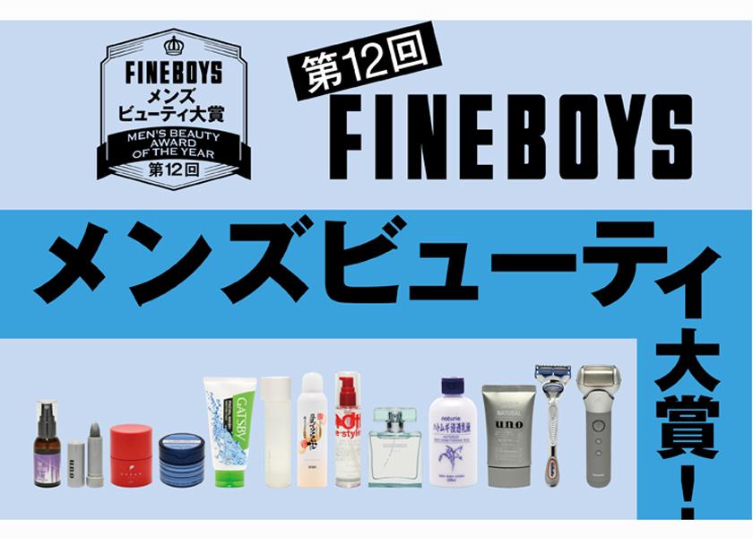 https://cdn.fineboys-online.jp/thegear/content/theme/img/org/article/3205/main.jpg?t=1610082361