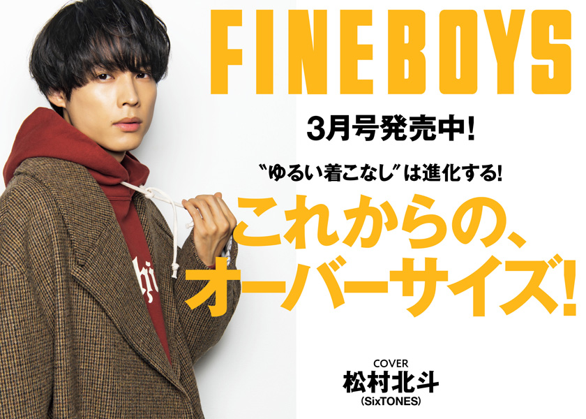https://cdn.fineboys-online.jp/thegear/content/theme/img/org/article/3233/main.jpg?t=1612835574