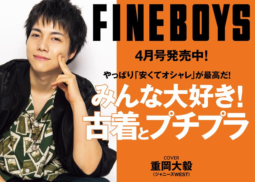 FINEBOYS4月号発売中!  みんな大好き!古着とプチプラ