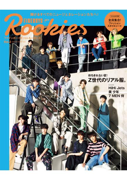 FINEBOYS FINEBOYS+plus Rookies Vol.2