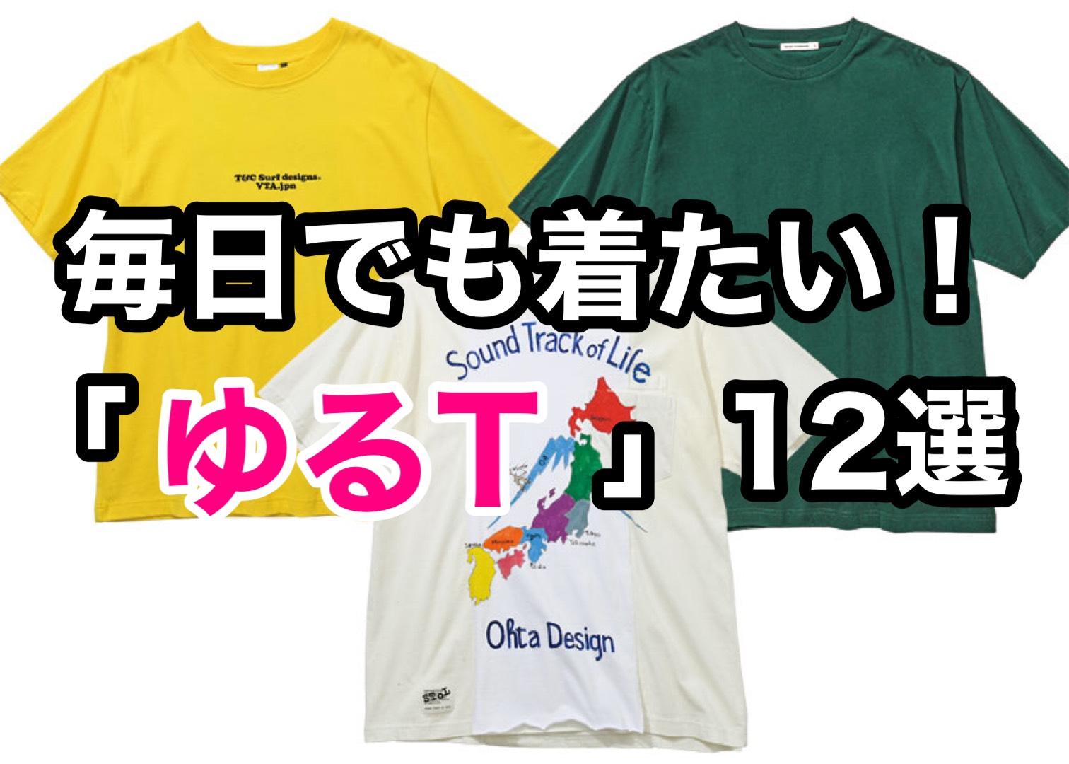 https://cdn.fineboys-online.jp/thegear/content/theme/img/org/article/3459/main.jpg?t=1624764082