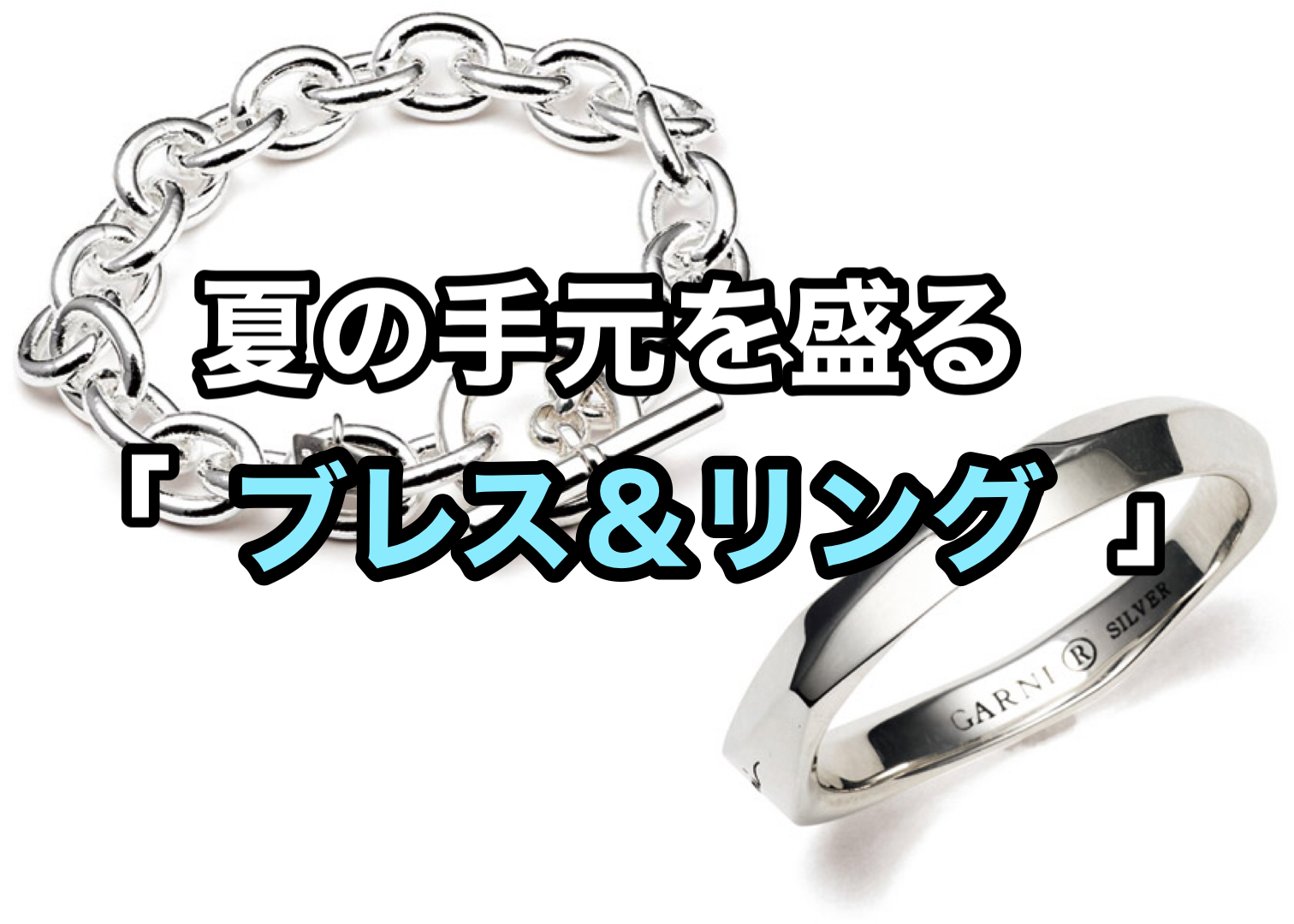https://cdn.fineboys-online.jp/thegear/content/theme/img/org/article/3471/main.jpg?t=1625033647
