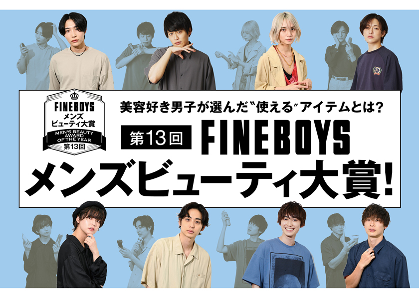https://cdn.fineboys-online.jp/thegear/content/theme/img/org/article/3478/main.jpg?t=1625794869