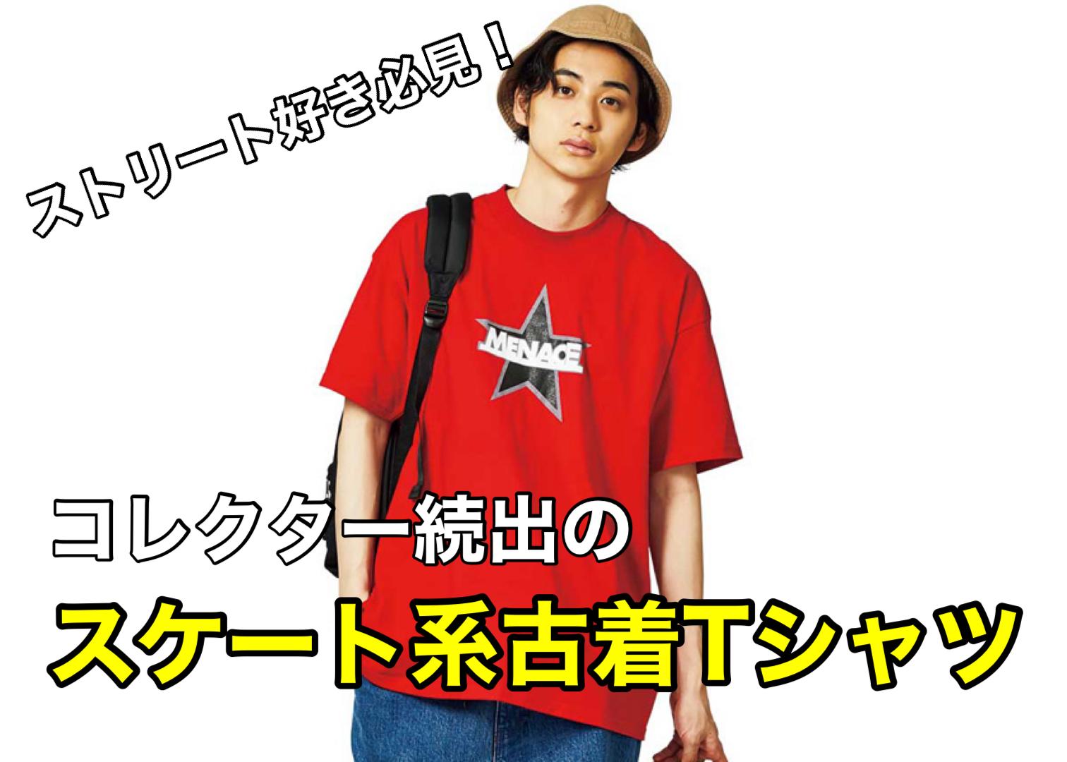 https://cdn.fineboys-online.jp/thegear/content/theme/img/org/article/3550/main.jpg?t=1629114502