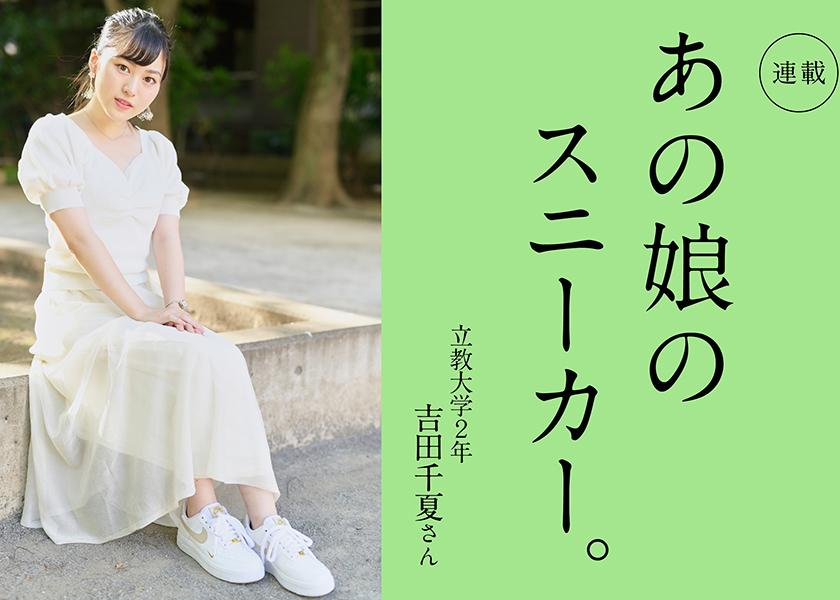 あの娘のスニーカー。 158人目立教大学2年 吉田千夏さん