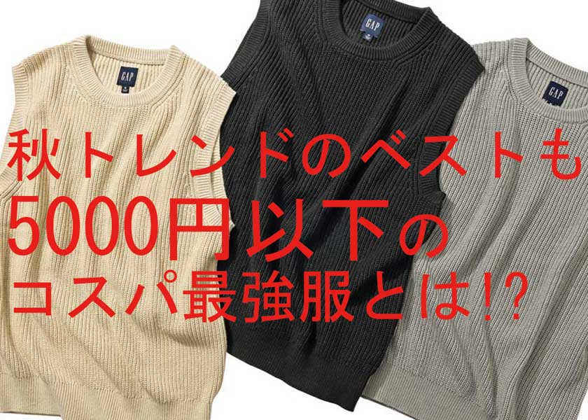 【GUなど】うそ!?コレで5000円以下?買い逃し注意の流行服