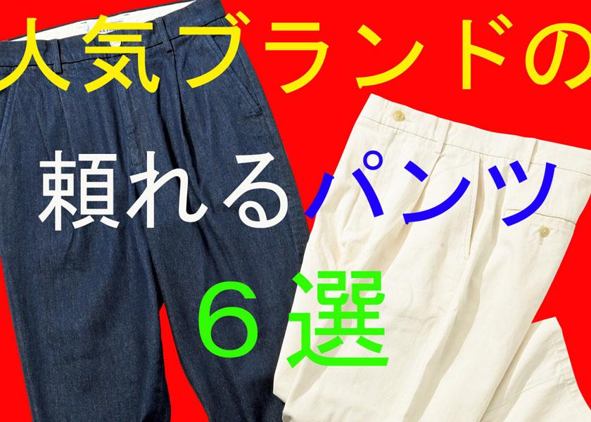 【おしゃれのプロが推す】買って損しない!超万能メンズパンツ6選