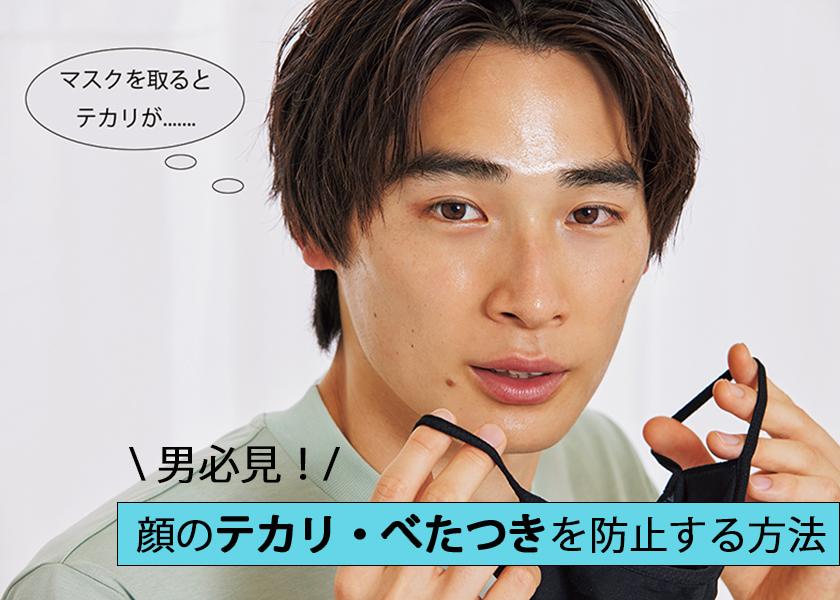 脂ギッシュな男必見!顔のテカリやべたつきを防止する方法は?