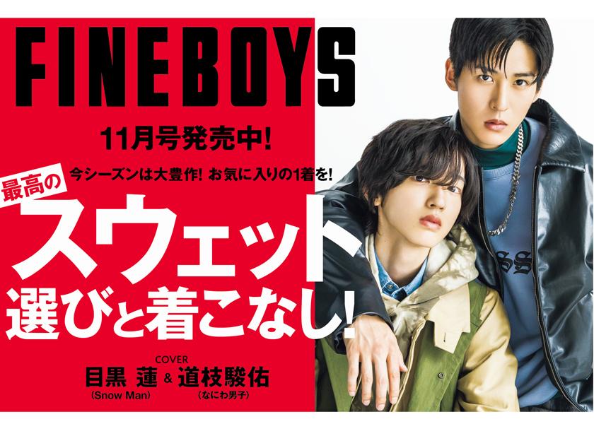 FINEBOYS11月号発売中!最高のスウェット選びと着こなし!