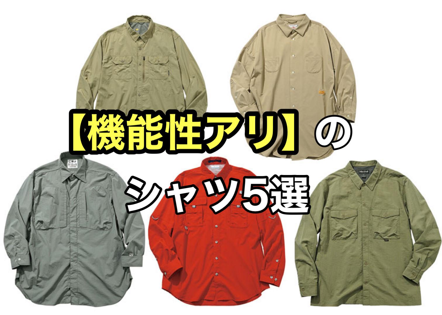 https://cdn.fineboys-online.jp/thegear/content/theme/img/org/article/3639/main.jpg?t=1634295391