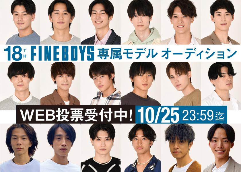 第18回FINEBOYS専属モデルオーディション、WEB投票実施中!