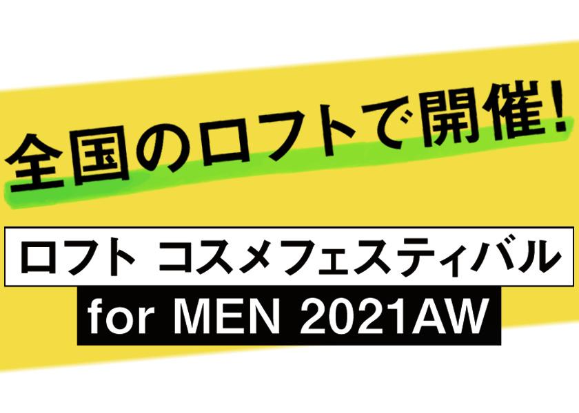 最新メンズコスメが〈ロフト〉に集結!ロフト コスメフェスティバル for MEN 2021AW 開催!
