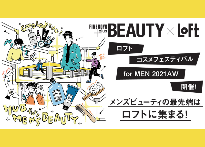 ロフト コスメフェスティバル for MEN 2021AW 開催中!メンズビューティの最先端はロフトに集まる!