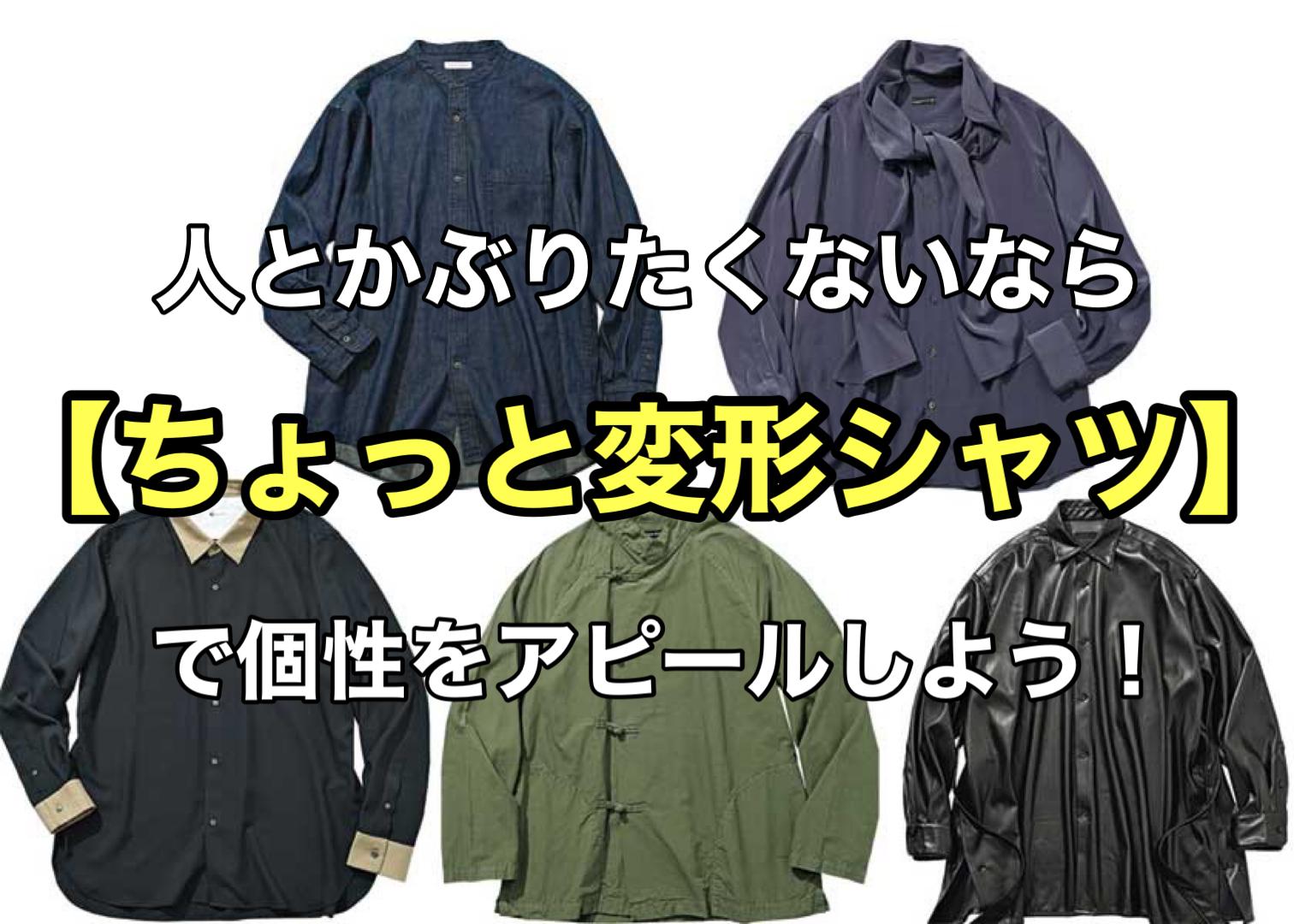 https://cdn.fineboys-online.jp/thegear/content/theme/img/org/article/3698/main.jpg?t=1634113202