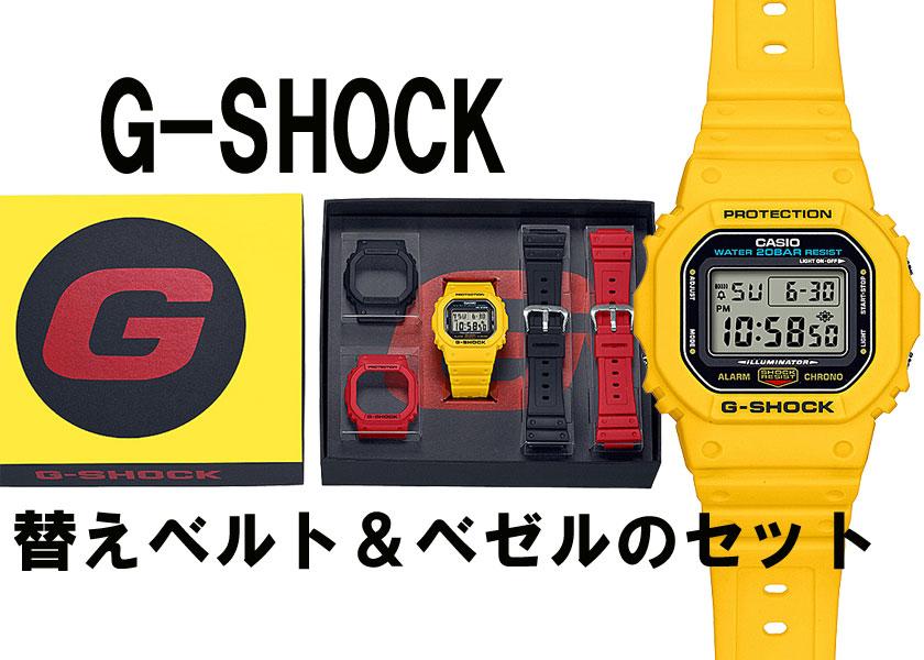 【変身するG-SHOCK!?】男が好きな黄・赤・黒のデジタルウォッチ