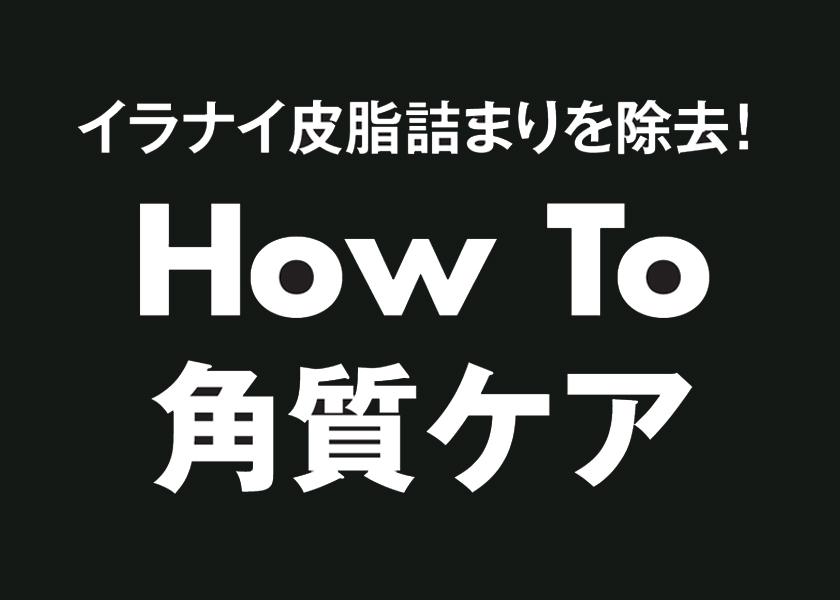 https://cdn.fineboys-online.jp/thegear/content/theme/img/org/article/861/main.jpg?t=1543306977