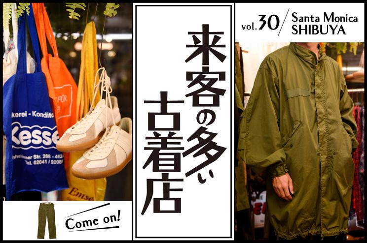 来客の多い古着店 vol.30サンタモニカ渋谷店