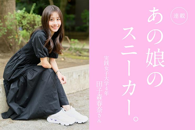 あの娘のスニーカー。 162人目実践女子大学4年 田子森春奈さん